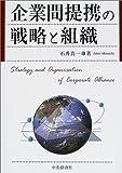 企業間提携の戦略と組織