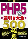 PHP5逆引き大全 500の極意