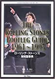 THE ROLLING STONES BOOTLEG GUIDE 1961~1995―ローリング・ストーンズ 海賊盤事典