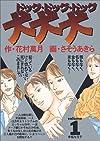 犬・犬・犬(ドッグ・ドッグ・ドッグ) (Volume1) (ビッグコミックス)