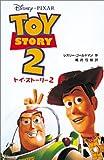 トイ・ストーリー〈2〉 (ディズニーアニメ小説版)