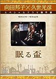 眠る盃 [DVD]