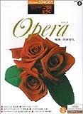 エレクトーン5~3級 STAGEA クラシックシリーズ (2) オペラ (対応データ別売)