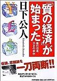 「質の経済」が始まった 美の日本、カネの米中