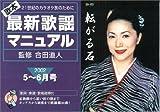 歌本 最新歌謡マニュアル '02 5~6月号