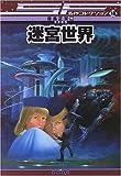 迷宮世界 [SF名作コレクション(第2期)] (SF名作コレクション)