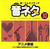 決定版!マルチメディア「音ネタ」シリーズ 10.アニメ編