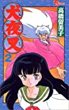 Inuyasha, Volume 2  (Japanese Edition)