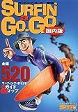 サーフィン・ア・ゴー・ゴー国内版—全国520サーフ・スポットを完全カバー