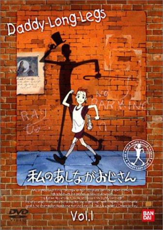 私のあしながおじさん(1) [DVD]
