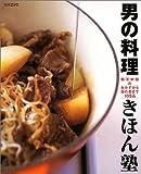 男の料理きほん塾—和・洋・中・韓のおかずから酒の肴まで105品