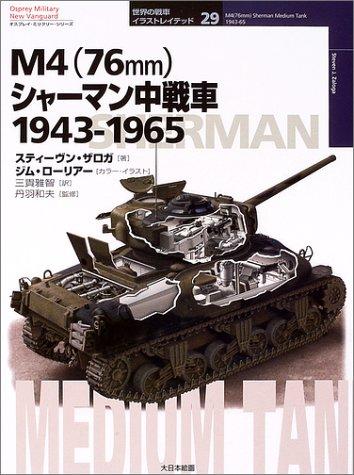 M4(76mm)シャーマン中戦車 1943‐1965 (オスプレイ・ミリタリー・シリーズ―世界の戦車イラストレイテッド)