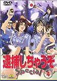 逮捕しちゃうぞ Special 4 [DVD]