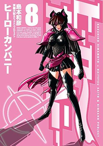 ヒーローカンパニー(8) (ヒーローズコミックス)