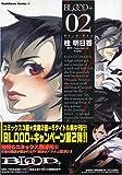 BLOOD+ (2) (カドカワコミックスAエース)