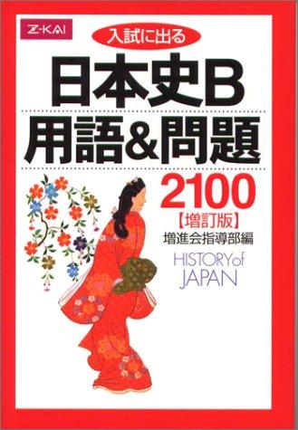 入試に出る日本史用語&問題2100(増訂版)