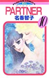 PARTNER(10) (フラワーコミックス)