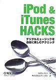 iPod & iTunes Hacks ―デジタルミュージックを自由に楽しむテクニック