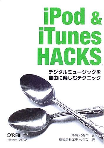 iPod & iTunes Hacks ―デジタルミュージックを自由に楽しむテクニック(Hadley Stern/株式会社エディックス)