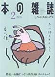 本の雑誌 (2006-2)