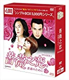 薔薇之恋~薔薇のために~ DVD-BOX1  <シンプルBOX シリーズ> -