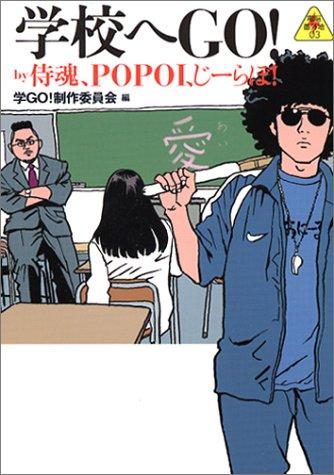 学校へGO!By 侍魂、POPOI、じーらぼ! (電脳番外地)