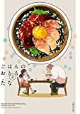 ごはんのおとも 2[Kindle版]