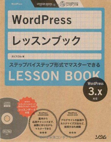 WordPress レッスンブック 3.x対応
