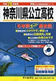神奈川県公立高校 28年度用―声教の公立高校過去問シリーズ