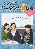 グータンヌーボ SPドラマ グータンな女たち (スペシャルエディション)