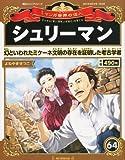 週刊 マンガ世界の偉人 2013年 5/12号 [分冊百科]