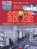 あの日の銀座—昭和25年から30年代の思い出と出会う (地図物語)