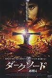 ダークソード/処刑人[DVD]