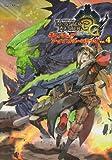 モンスターハンター3Gオフィシャルアンソロジーコミック 4 (カプコンオフィシャルブックス)
