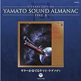 YAMATO SOUND ALMANAC 1982-II「ギターが奏でるヤマト・ラプソディ」