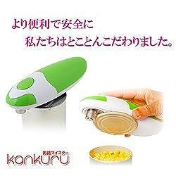 缶詰マイスター KANKURU カンクル 100種類以上の缶に対応 切り口も安全なSafe Cut機能搭載 電動缶オープナー (グリーン)