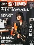 SOUND DESIGNER (サウンドデザイナー) 2013年 03月号 [雑誌]