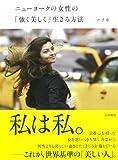 ニューヨークの女性の「強く美しく」生きる方法