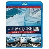 九州新幹線・発進!BDスペシャル みずほ・さくら・つばめ走る!(Blu-ray Disc)