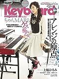 Keyboard magazine (キーボード マガジン) 2016年4月号 SPRING (CD付) [雑誌]