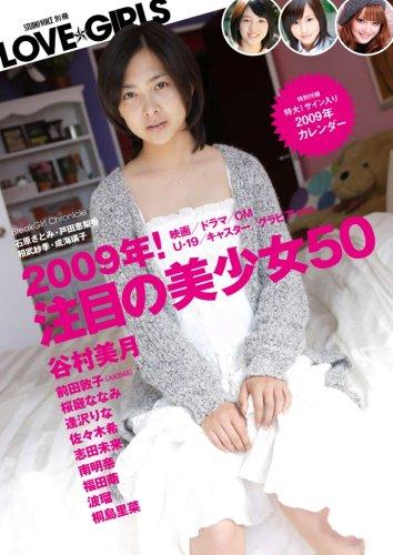 LOVE☆GIRLS 2009年!注目の美少女50