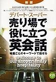 新版デパート・スーパー 売り場で役に立つ英会話