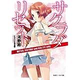 サクラダリセット2 WITCH, PICTURE and RED EYE GIRL<サクラダリセット> (角川スニーカー文庫)