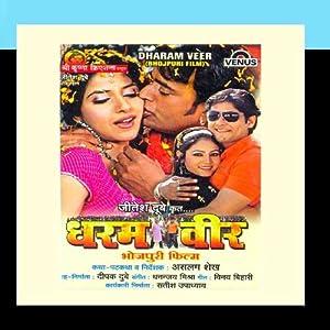 Dharam Veer (Bhojpuri Film)