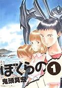 ぼくらの(1): 1 (IKKI COMIX)