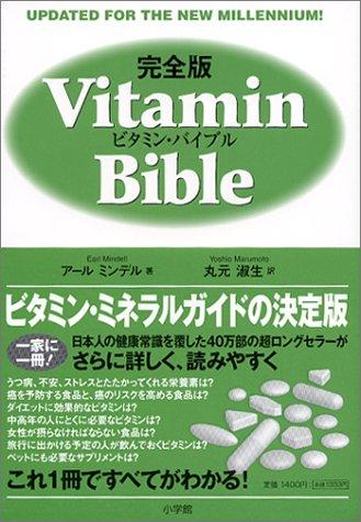 完全版 ビタミン・バイブル