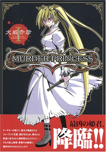 Murder princess 1 (電撃コミックス)