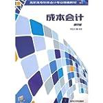 Comptabilit� analytique, 2e �dition (...