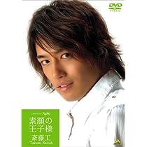 斎藤工 素顔の王子様 メイキング・オブ・スキトモ [DVD]
