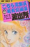 こちら葛飾区亀有公園前派出所 (第47巻) (ジャンプ・コミックス)